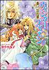 groups/131-haruka-minami-fan-group/pictures/86877-illustration-05-novel-fukakusa.jpg