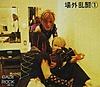 groups/223-j-r-o-c/pictures/92260-gazette-aoi-uruha-reita.jpg