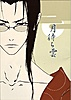 groups/317-glasses-guy/pictures/135374-jin-samurai-champloo-19839426.jpg